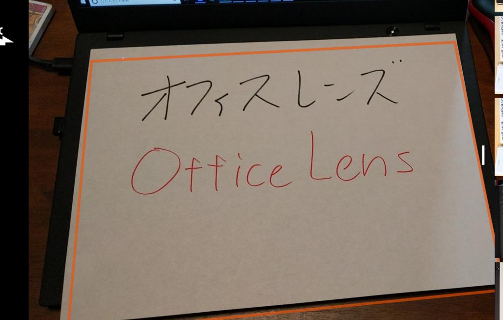 OfficeLensでの撮影